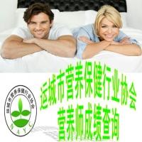 2013年11月(yue)公共營養(yang)師考試成績查詢