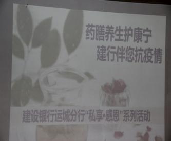 藥膳養(yang)生(sheng)護康寧我突破,建行伴您(nin)抗疫情〞高端客戶營養(yang)保健主題(ti)沙(sha)龍