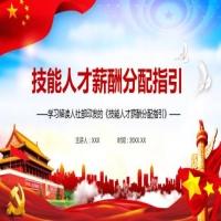 人(ren)力(li)資(zi)源社會保障部辦公廳印發《技能人(ren)才(cai)薪(xin)酬分配指引》